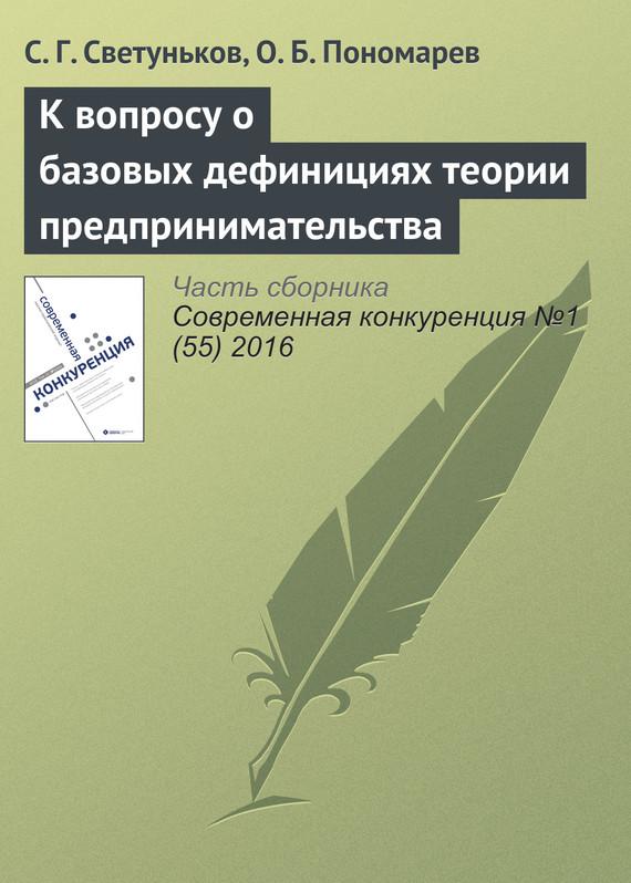 С. Г. Светуньков бесплатно