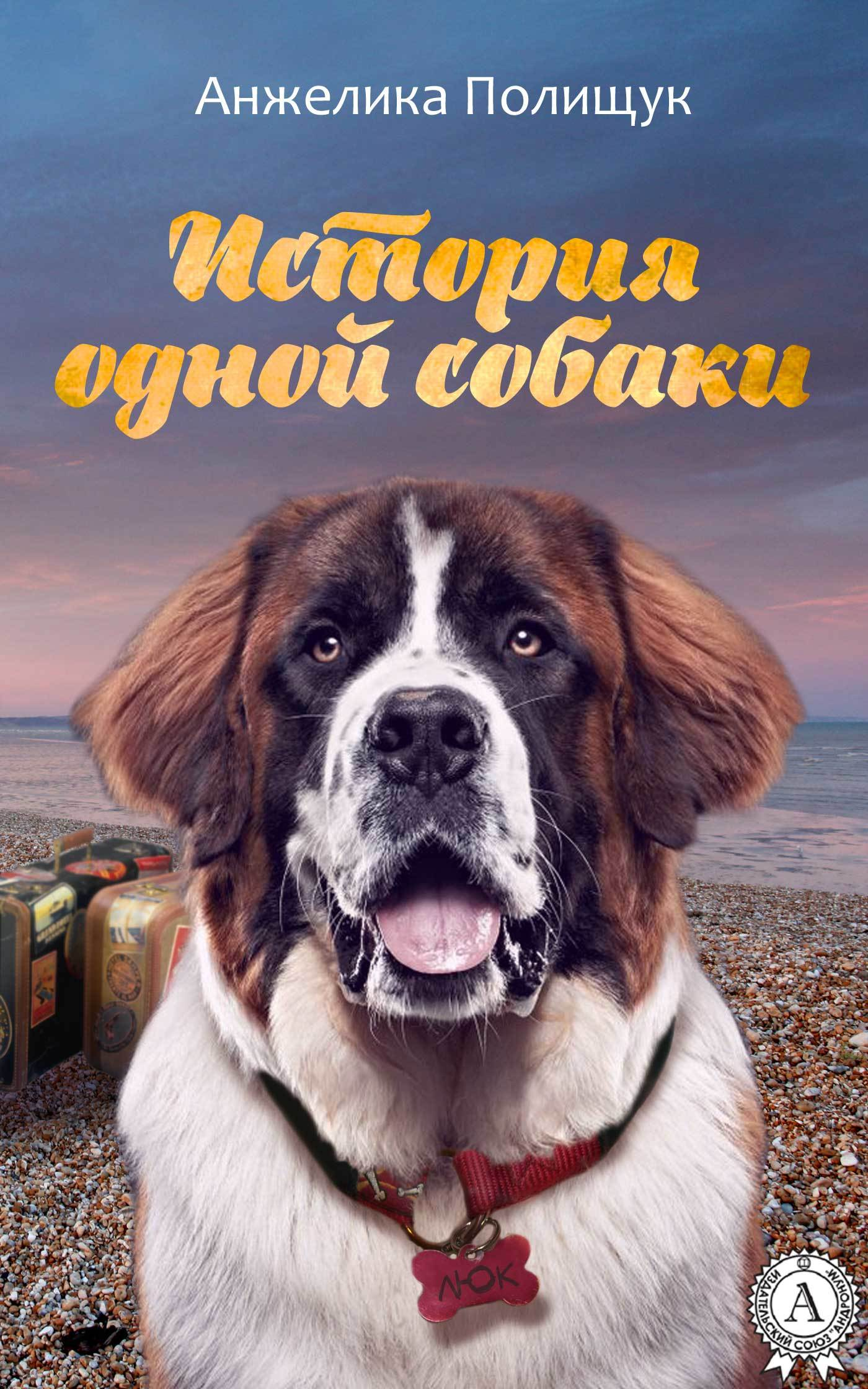 Анжелика Полищук История одной собаки