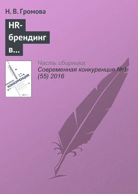 интригующее повествование в книге Н. В. Громова