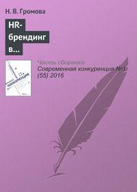 Громова, Н. В.  - HR-брендинг в обеспечении конкурентоспособности компаний
