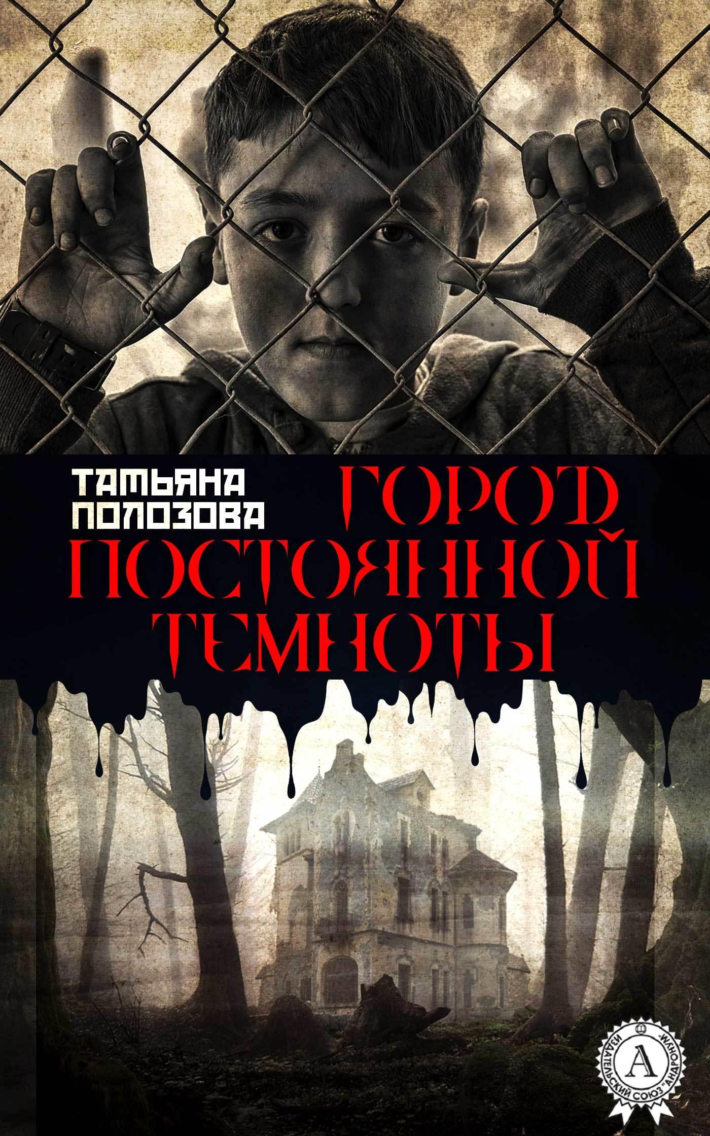 Татьяна Полозова бесплатно