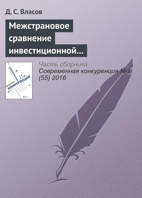 Д. С. Власов Межстрановое сравнение инвестиционной конкурентоспособности промышленных предприятий