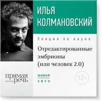 Колмановский, Илья  - Лекция «Отредактированные эмбрионы (или: человек 2.0)»