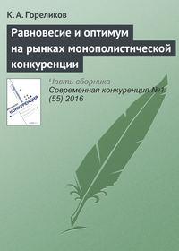 Гореликов, К. А.  - Равновесие и оптимум на рынках монополистической конкуренции