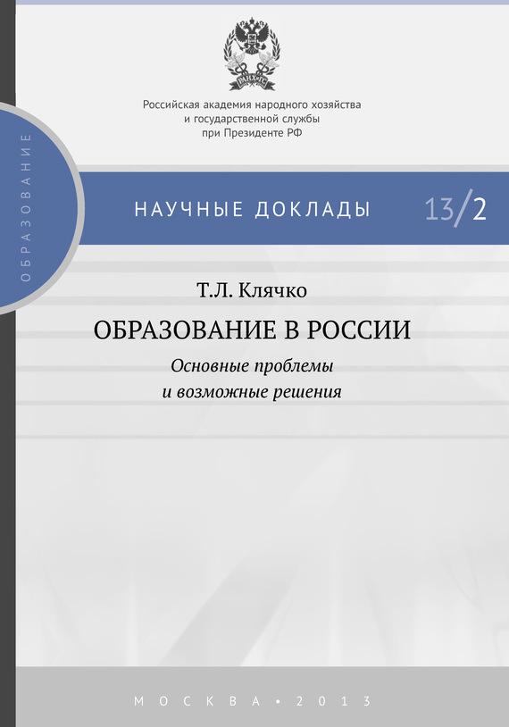 занимательное описание в книге Т. Л. Клячко
