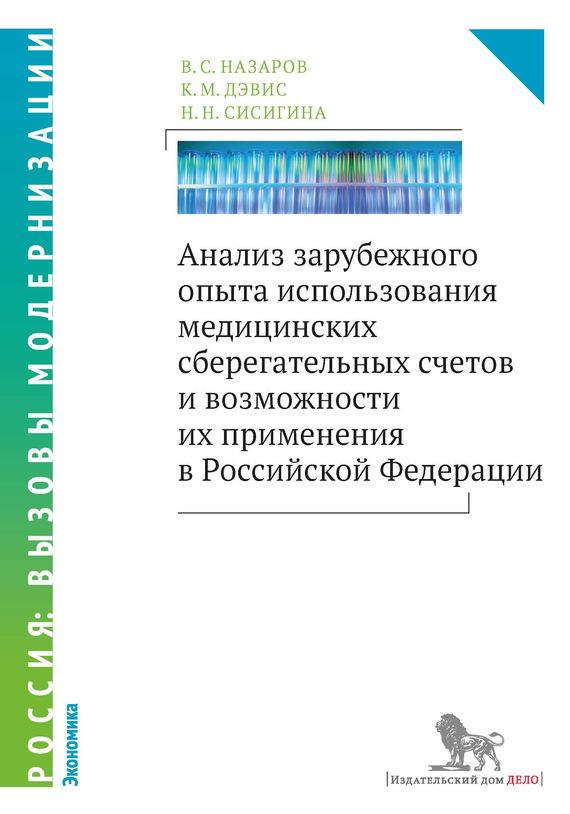 В. С. Назаров бесплатно
