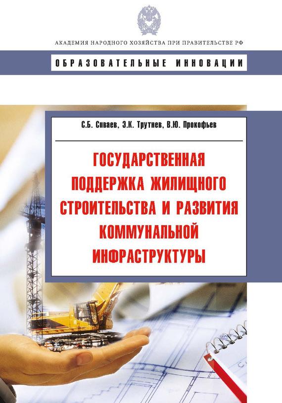 бесплатно Государственная поддержка жилищного строительства и развития коммунальной инфраструктуры Скачать С. Б. Сиваев