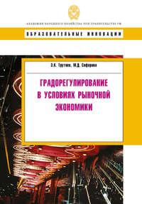 Трутнев, Э. К.  - Градорегулирование в условиях рыночной экономики