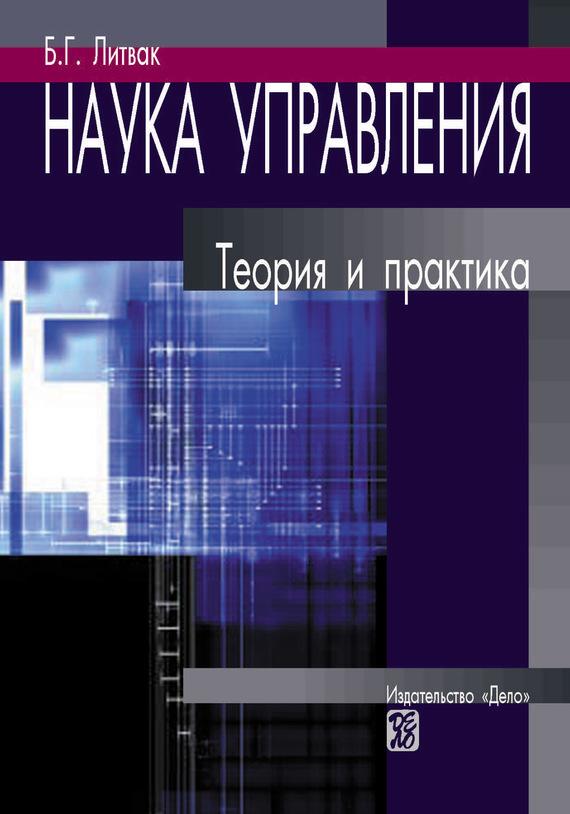 Борис Литвак - Наука управления. Теория и практика