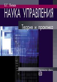 Литвак, Борис  - Наука управления. Теория и практика