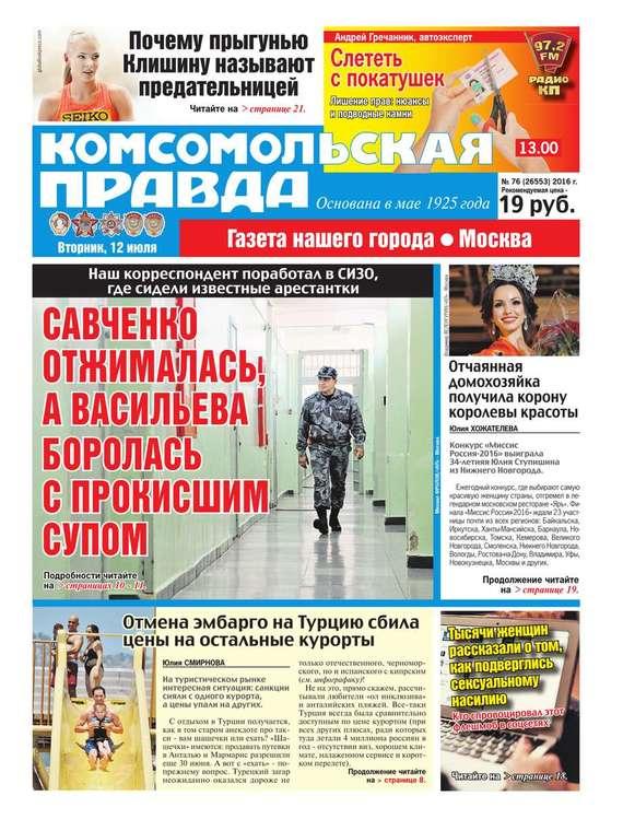 Комсомольская правда. Санкт-Петербург 116-2016