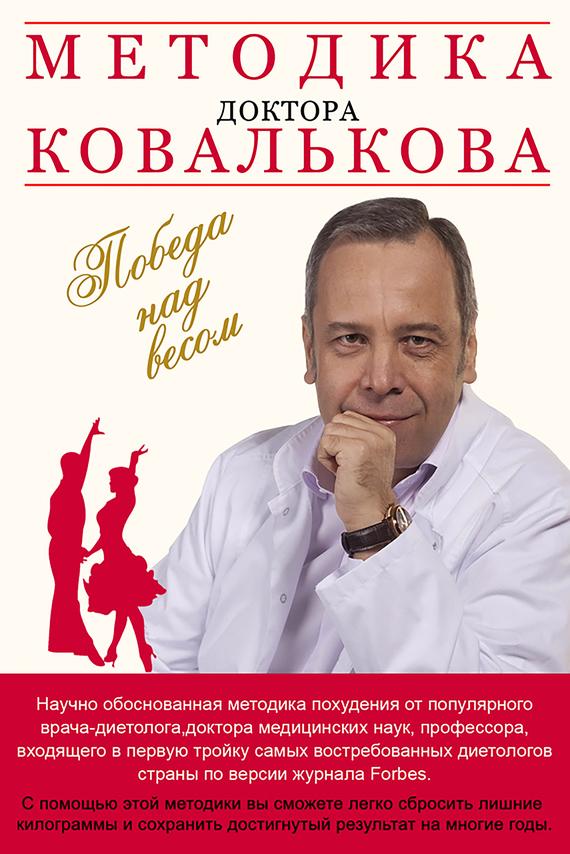 Методика доктора Ковалькова. Победа над весом изменяется взволнованно и трагически