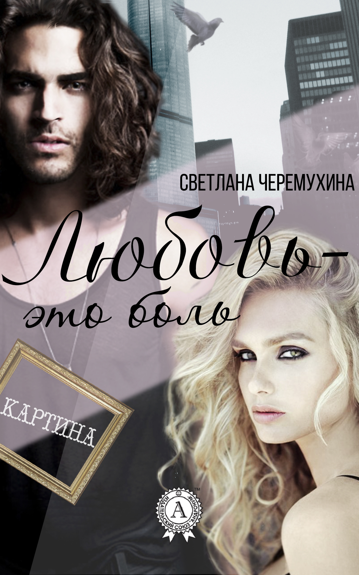 Светлана Черемухина - Любовь – это боль