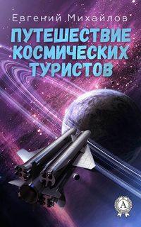 Михайлов, Евгений  - Путешествие космических туристов