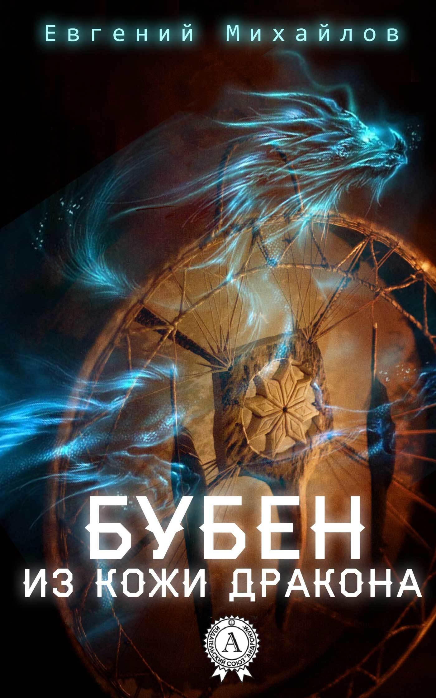 напряженная интрига в книге Евгений Михайлов