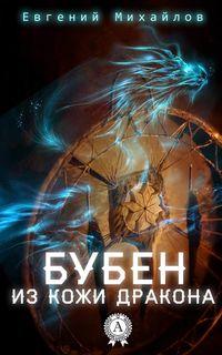 Михайлов, Евгений  - Бубен из кожи дракона