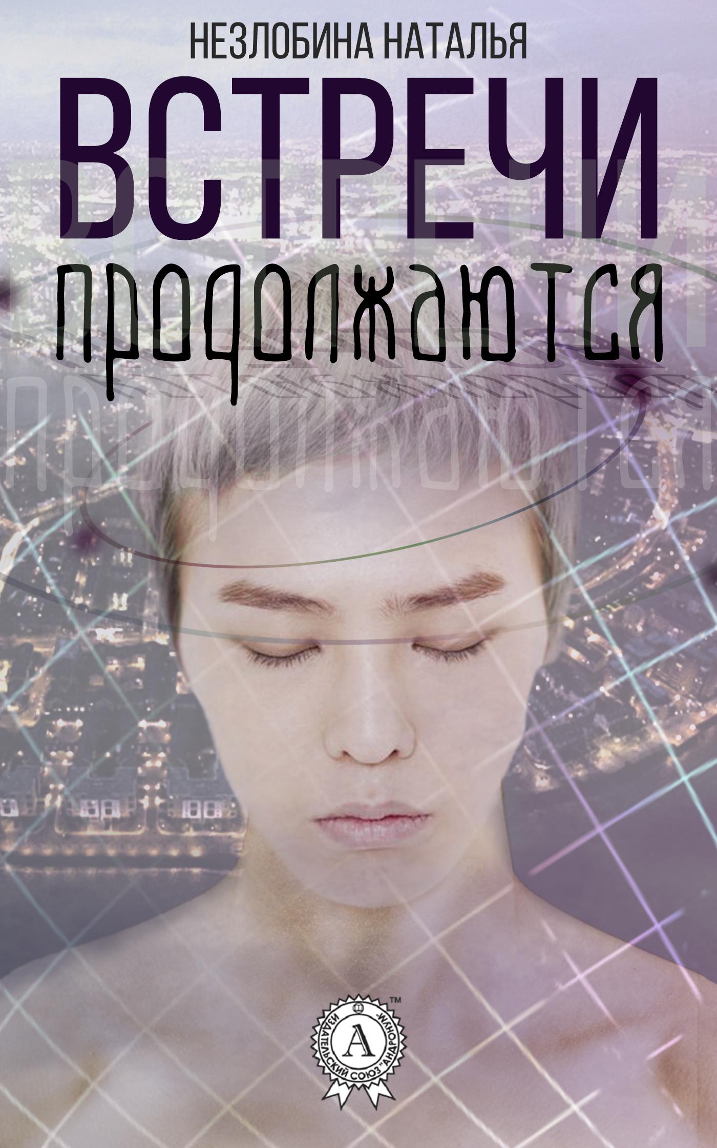 Скачать Встречи продолжаются бесплатно Наталья Незлобина