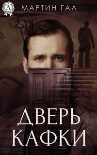 Гал, Мартин  - Дверь Кафки