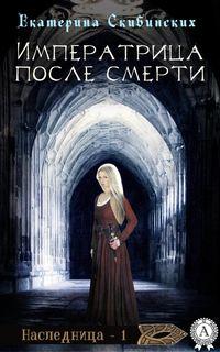 Скибинских, Екатерина  - Императрица после смерти