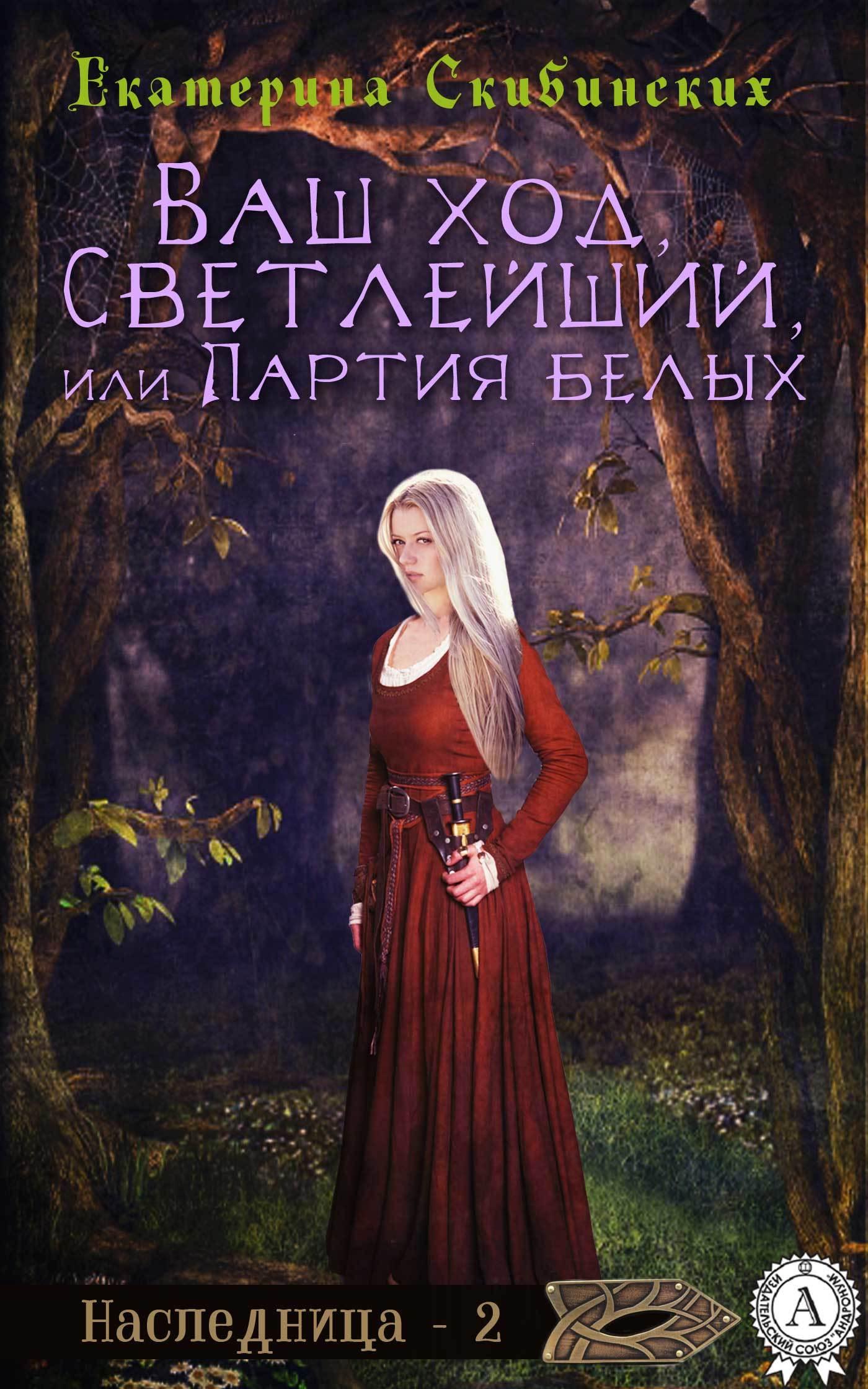 Екатерина Скибинских Ваш ход, Светлейший, или Партия белых ISBN: 978-1-387-71541-1 расплата за все