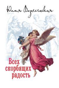 - Всех скорбящих Радость (сборник)