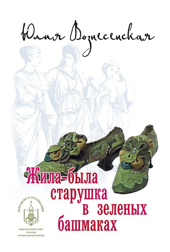 Юлия Вознесенская Жила-была старушка в зеленых башмаках… рэй брэдбери жила была старушка