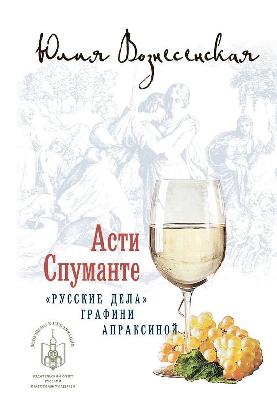Обложка книги Асти Спуманте, автор Вознесенская, Юлия