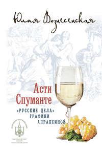 Вознесенская, Юлия  - Асти Спуманте