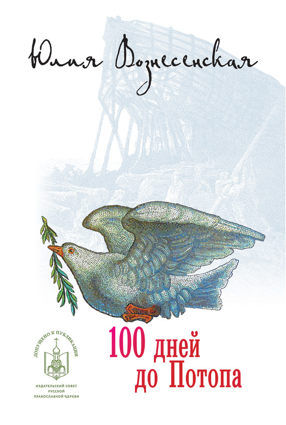 Юлия Вознесенская Сто дней до потопа (сборник)