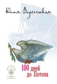 Вознесенская, Юлия  - Сто дней до потопа (сборник)