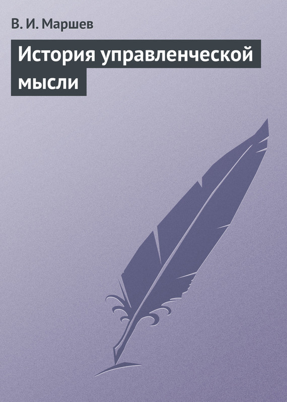 В. И. Маршев бесплатно