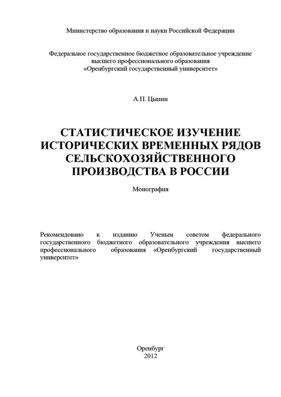 бесплатно Статистическое изучение исторических временных рядов сельскохозяйственного производства в России Скачать А. П. Цыпин