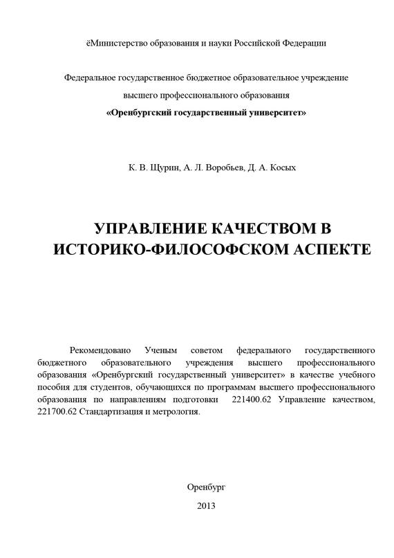 Константин Щурин, Андрей Воробьев - Управление качеством в историко-философском аспекте