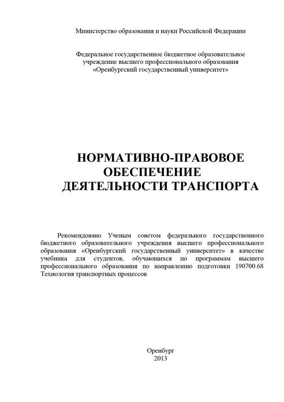 Коллектив авторов Нормативно-правовое обеспечение деятельности транспорта