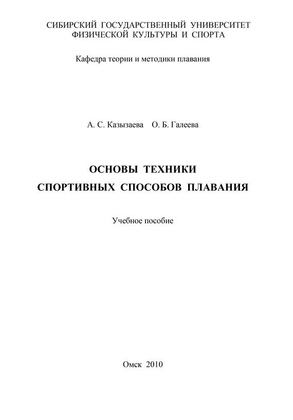 Ольга Галеева, Александра Казызаева - Основы техники спортивных способов плавания