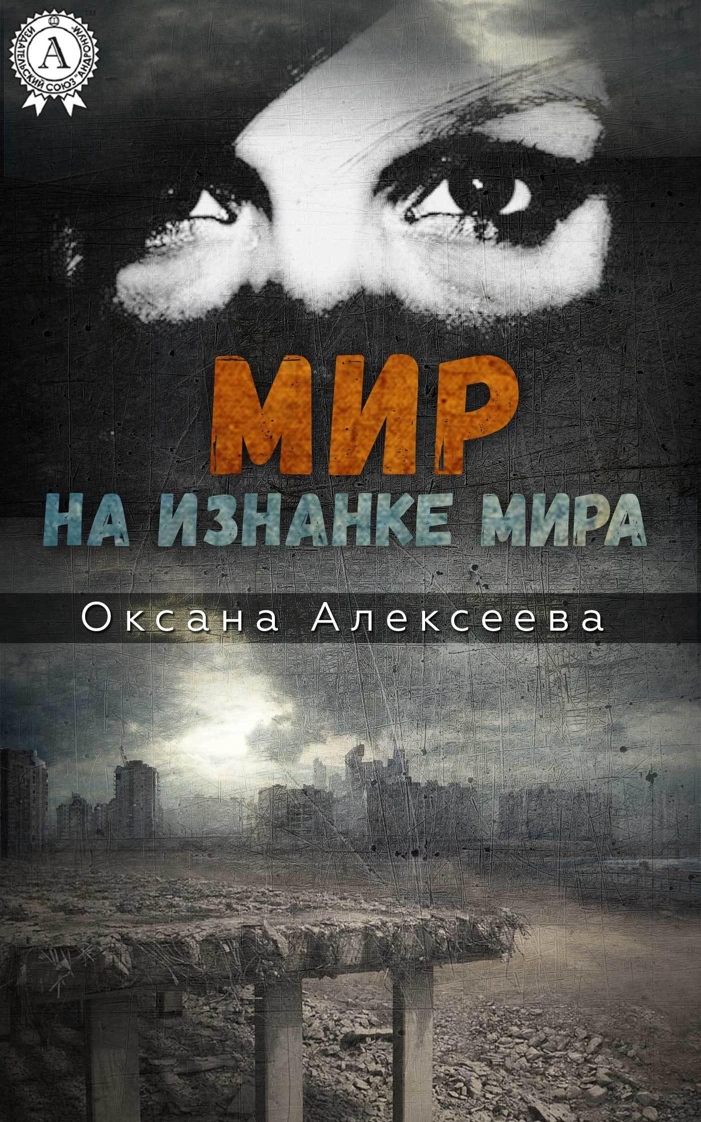 Оксана Алексеева Мир на изнанке мира фиксатор двери мир детства мишка