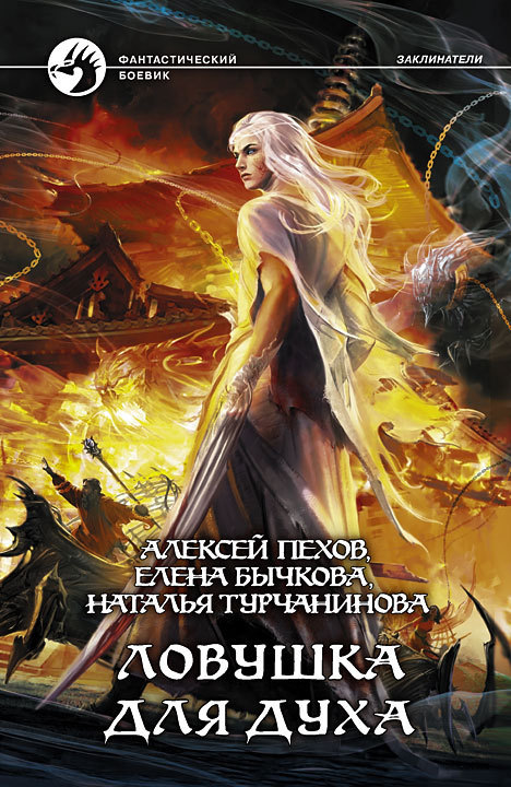 Алексей Пехов Ловушка для духа синдром счастья или ложь по контракту
