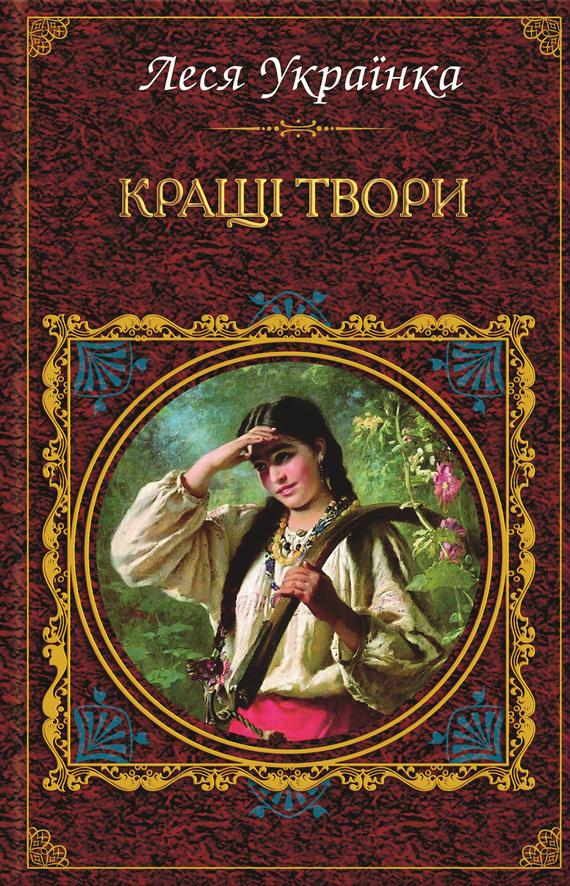 Леся Українка Кращі твори (збірник) баннеры б у в челябинске