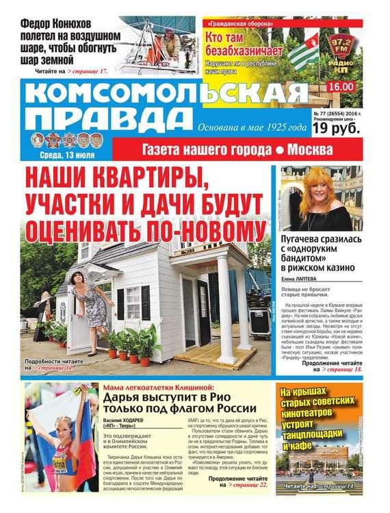 Комсомольская Правда. Москва 77-2016