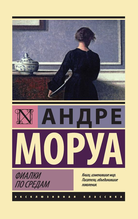 Андре Моруа Фиалки по средам (сборник) моруа а толстопузы и долговязы