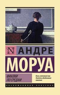Моруа, Андре   - Фиалки по средам (сборник)