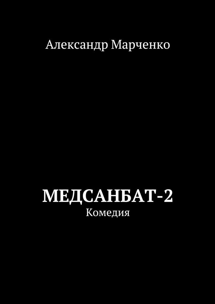 Александр Марченко Медсанбат-2. Комедия александр марченко паутина страсти