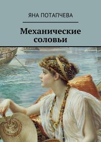 Потапчева, Яна  - Механические соловьи