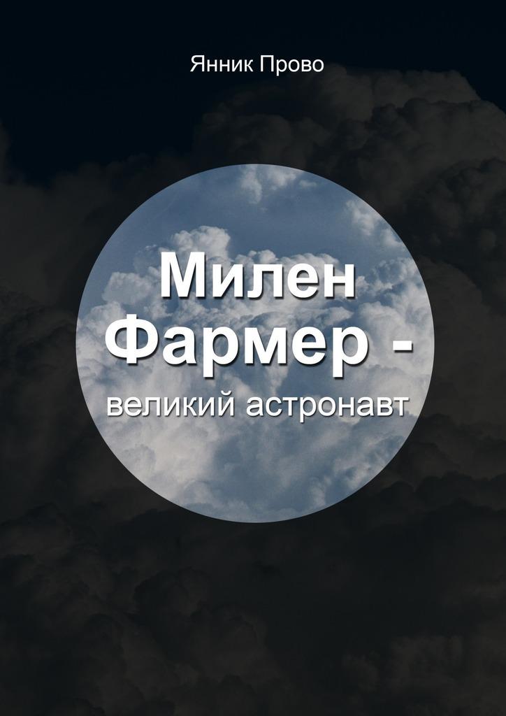 Янник Прово бесплатно