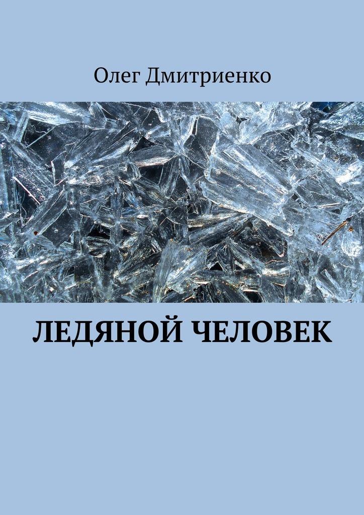 Олег Александрович Дмитриенко Ледяной человек амонашвили шалва александрович книги