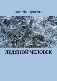 Дмитриенко, Олег Александрович  - Ледяной человек
