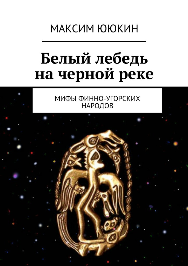 Белый лебедь начернойреке. Мифы финно-угорских народов