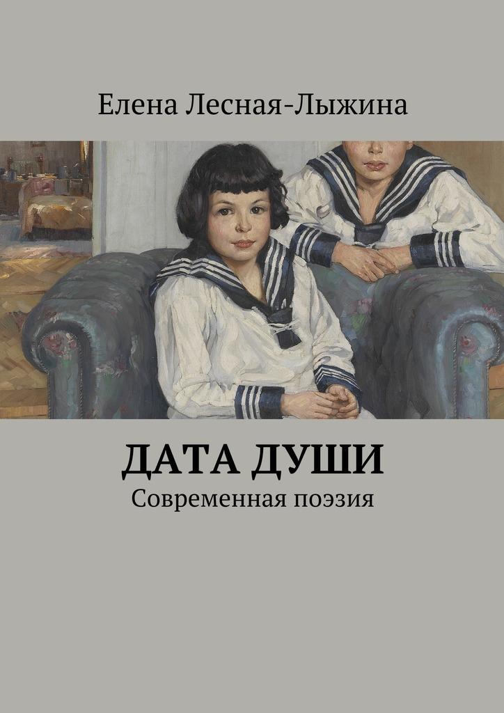 Елена Лесная-Лыжина