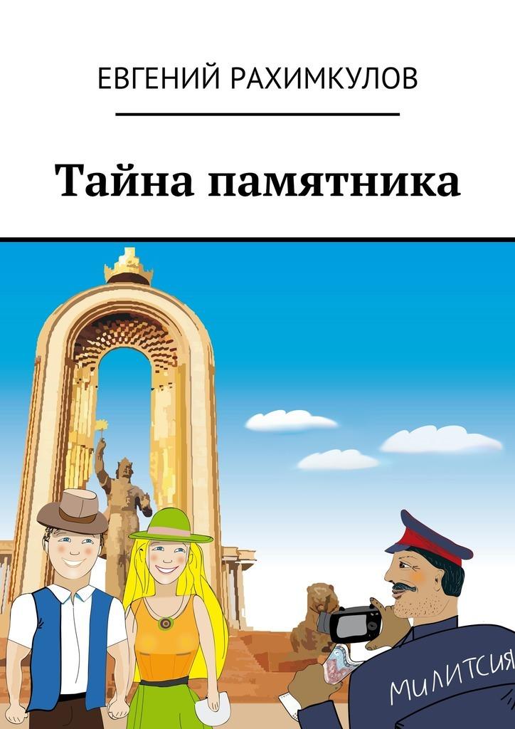 Евгений Рахимкулов Тайна памятника