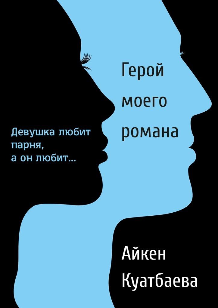 Герой моего романа